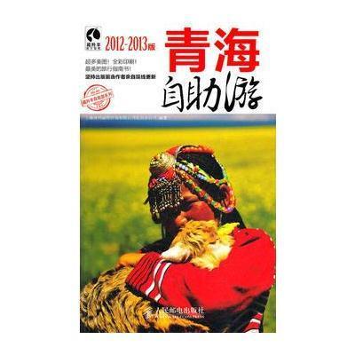 青海自助游(2012-2013版)
