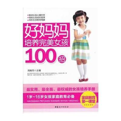 好媽媽培養完美女孩100招(中國媽媽教育女孩不可不知的教育智慧書)