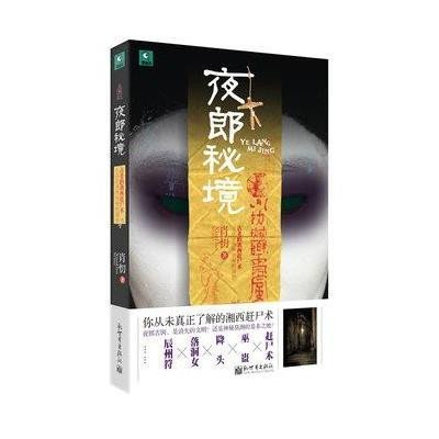 零壹社:夜郎秘境 古老的湘西趕尸術