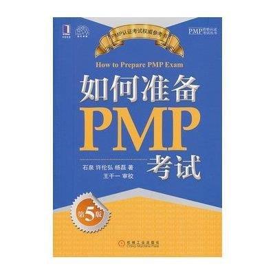 如何準備PMP考試(第5版)
