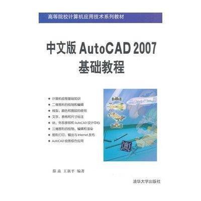 中文版AutoCAD 2007基礎教程(高等院校計算機應用技術系列教材)