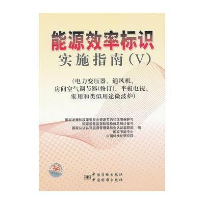 能源效率標識實施指南(V)(電力變壓器、通風機、房間空氣調節器(修訂)、平板電視、家用和類似用途微波爐)