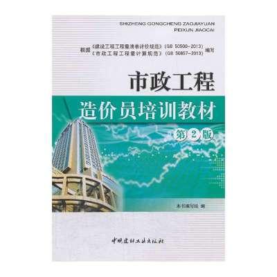 市政工程造價員培訓教材(第二版)
