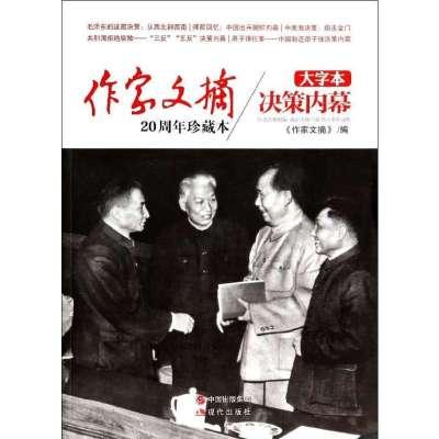 作家文摘20周年珍藏本.決策內幕(大字本)/作家文摘