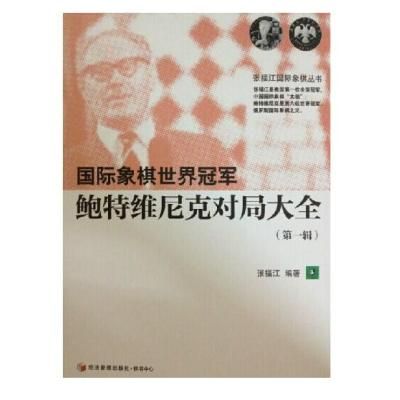 國際象棋世界冠軍鮑特維尼克對局大全(第一輯)