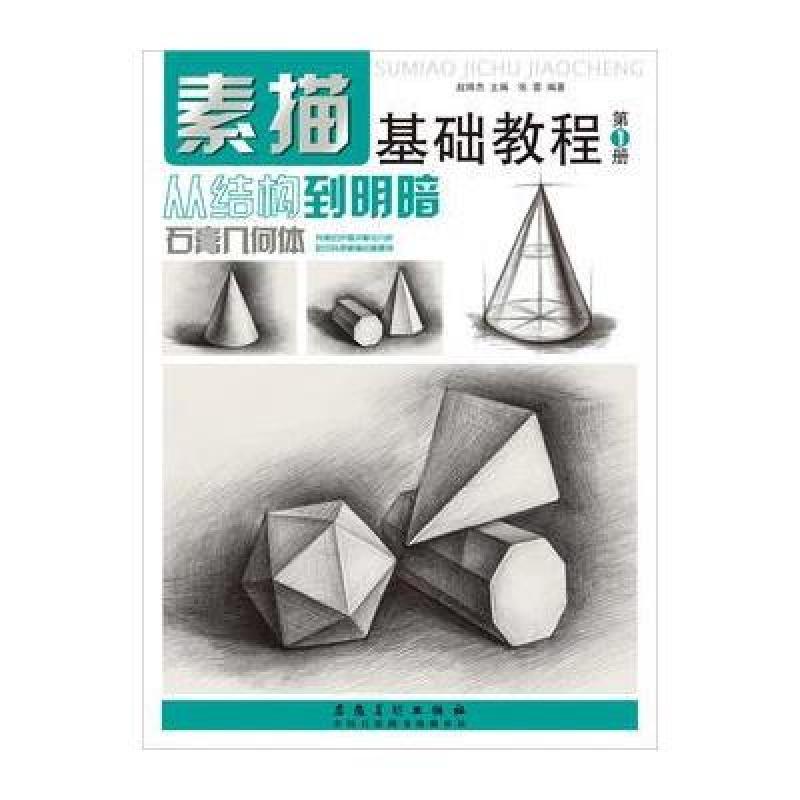 素描基础教程 从结构到明暗1 石膏几何体