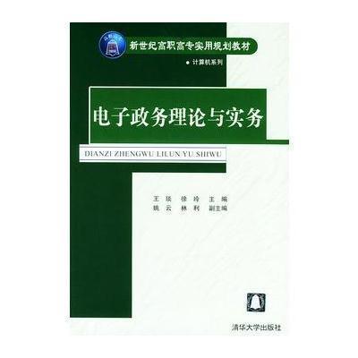 電子政務理論與實務——新世紀高職高專實用規劃教材 計算機系列