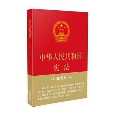 中華人民共和國憲法 宣誓本(32開精裝大字版)