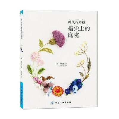 韓風花草繡-指尖上的庭院