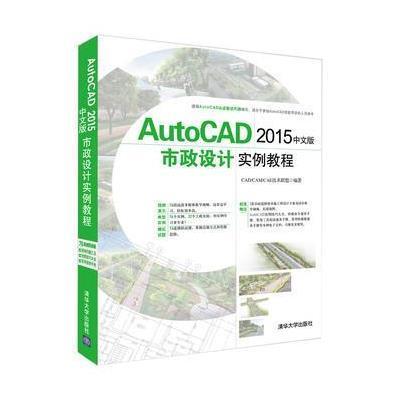 123 AutoCAD 2015中文版市政設計實例教程