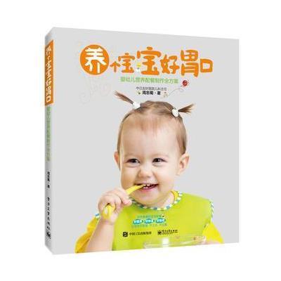 123 養個寶寶好胃口——嬰幼兒營養配餐制作全方案