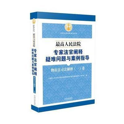 人民法院專家法官闡釋疑難問題與案例指導:物權法司法解釋(一)卷
