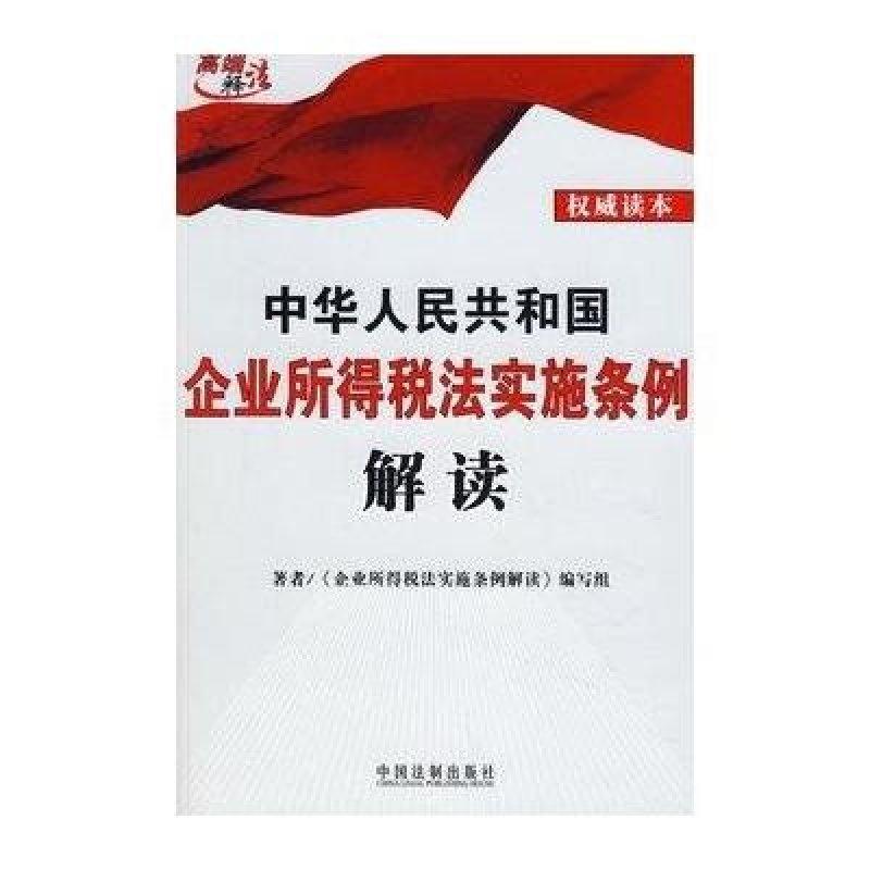 《中华人民共和国企业所得税法实施条例》《企
