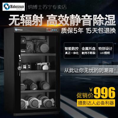 防潮箱 纳博士CDD-128电子全自动防潮柜 单反干燥箱 相机镜头防霉 摄影器材镜头干燥箱除湿柜