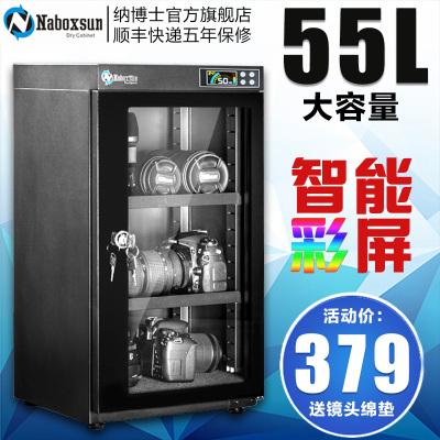 纳博士CDD-55 CDD-58防潮箱 55L 55升电子防潮柜单反茶叶邮票摄影器材相机大号干燥