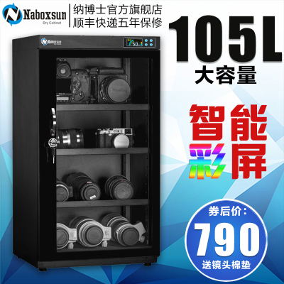纳博士CDD-105防潮箱 105升电子防潮箱105L全自动防潮柜单反大容量干燥箱相机邮册镜头收纳箱