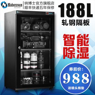 纳博士CDD-188防潮箱 188升188L电子防潮柜镜头收纳单反干燥箱摄影机器材防潮箱大容量