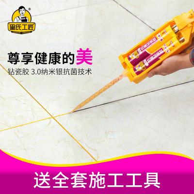 皇氏工匠双管 双组份钻瓷美缝剂 瓷砖专用填缝剂 地砖防水 勾缝剂镏金色