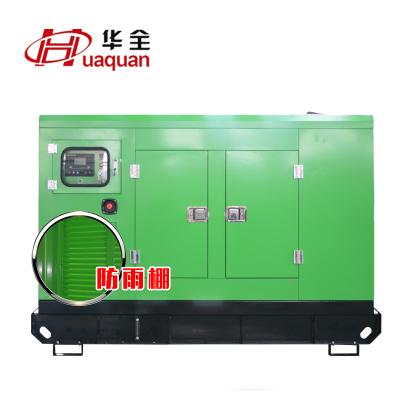 小型家用玉柴15kw柴油发电机组 电启动露天防雨棚式无刷水冷永磁交流式发电机