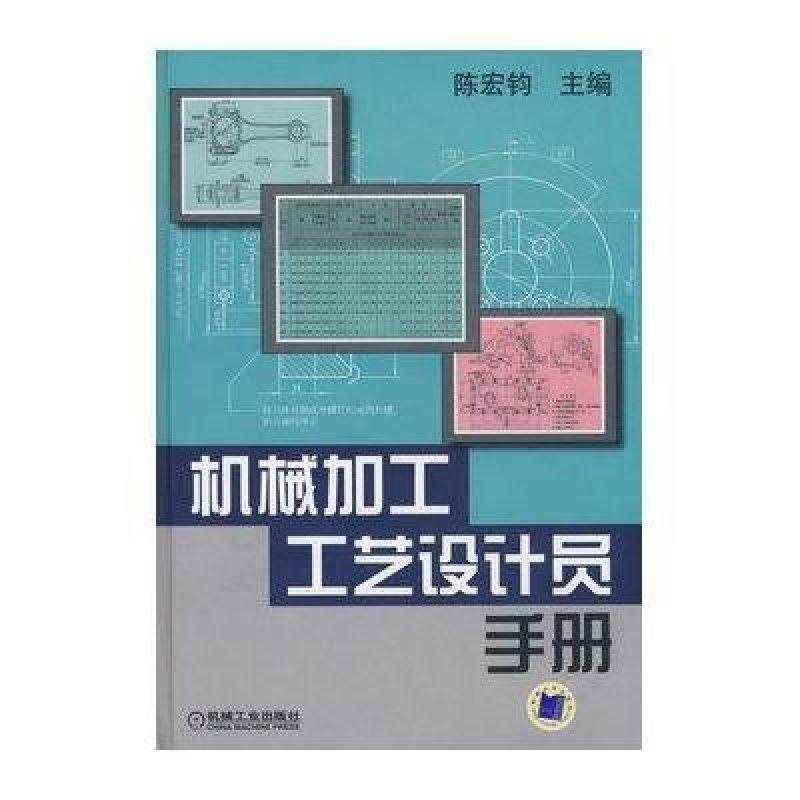 《机械加工工艺设计员摘要》【图集手册建筑设计施工图书评西南j图片