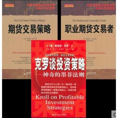 克罗谈投资策略+职业期货交易者+期货交易策略(套装共3册) 斯坦利·克罗 著