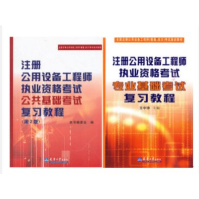 備考2020注冊公用設備工程師基礎考試:公共基礎(第2版) +專業基礎(適用于暖通動力專業)套裝2冊