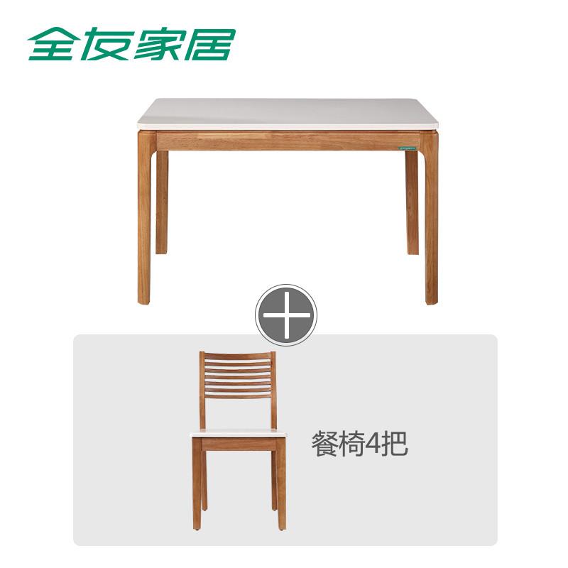 【新】全友家居 简约北欧客厅餐桌 原木色调长方形餐桌餐椅 120381