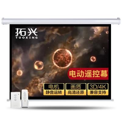 拓兴(TUOXING)高清投影幕布投影仪通用银幕家用办公电动 白塑(提高可视角度)4比3电动幕100英寸