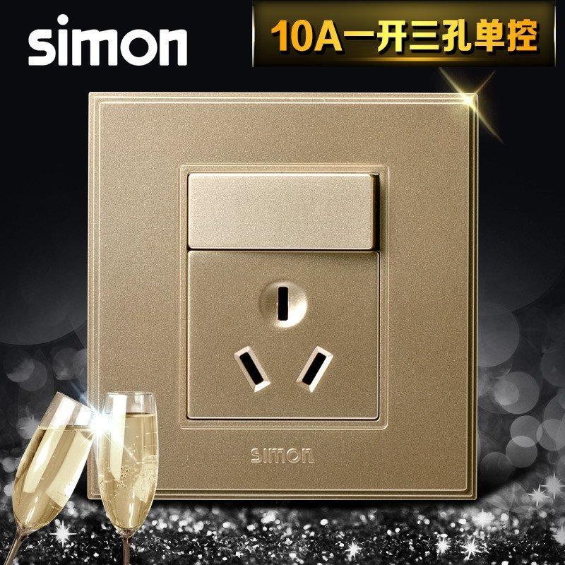 西蒙开关插座56c系列香槟色10a单开加三孔插座电源插座面板