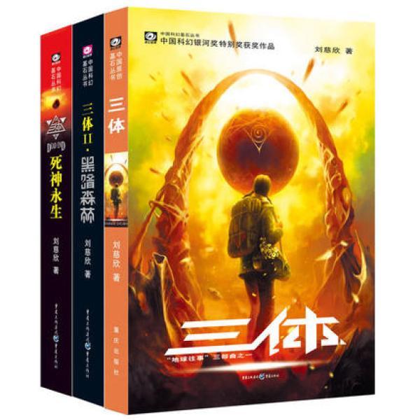 《三体1+2黑暗森林+3死神永生全3册 刘慈欣科