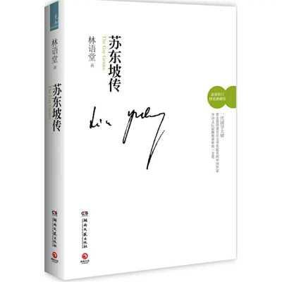 苏东坡传:修订精装典藏版