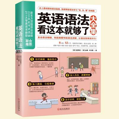 英語語法看這本就夠了全集英初中高中大學英語語法英文學習方法秘籍學英語速成語法牛津大學英語英式美式語法 英語語法正版書籍