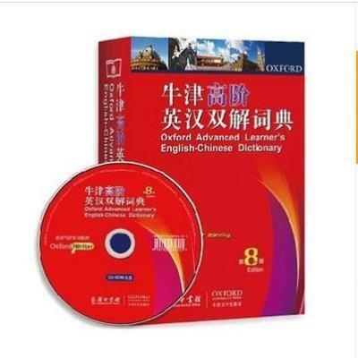牛津高阶英汉双解词典 第8版 含光盘