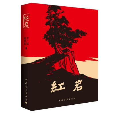 紅巖 青少年革命愛國主義教科書 羅廣斌楊益言著 正版暢銷小說書籍