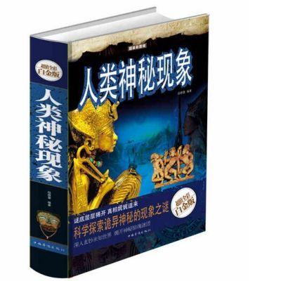 人類神秘現象大探索 涵蓋考古歷史文化科技超自然中國世界未解之謎青少成人版神奇科學探秘兒童百科全書科普全彩白金