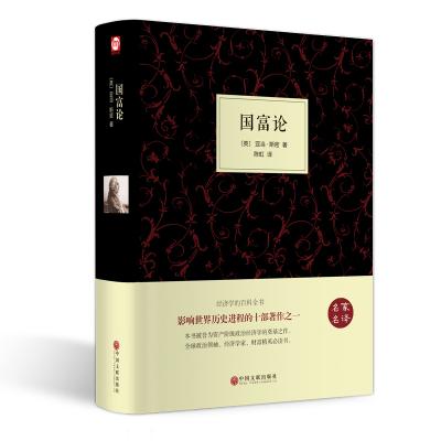 精裝全譯本 國富論 亞當斯密著作世界經濟學名著 暢銷書籍 名家名譯 中文完整版無刪節 政商人士必讀 正版包郵
