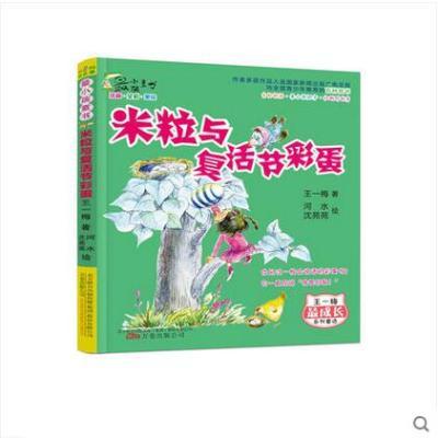 最小孩童書注音全彩美繪 米粒與復活節彩蛋 6-12歲兒童文學 小學生課外讀物