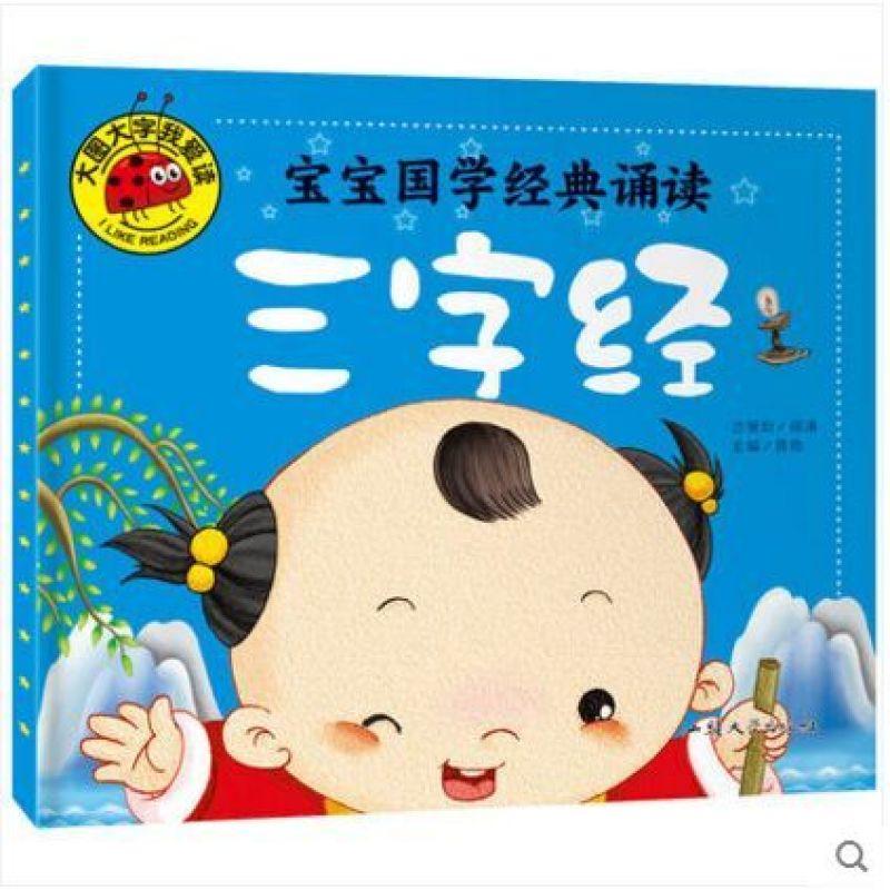 幼儿园教材用书 全套4本 小班中班课本书本教科书教师教学用书