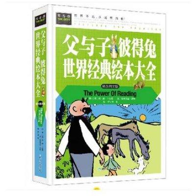 子彼得兔世界经典绘本名著世界漫画漫画书绘忠犬攻大全耽美图片