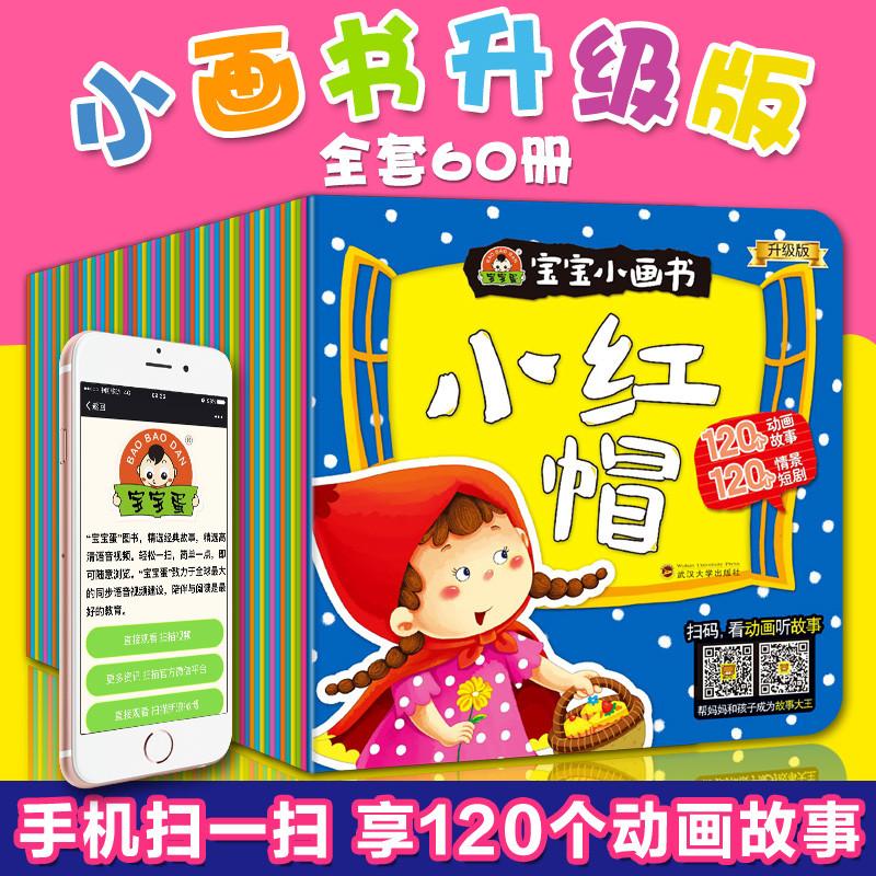 儿童故事书0-3-6岁睡前寓言故事安徒生格林童话幼儿园宝宝绘本早教书