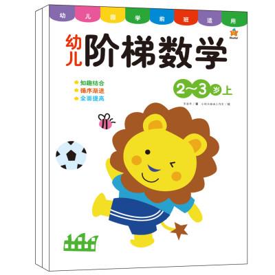 智靈童幼兒階梯數學2~3歲上下全2冊寶寶左右腦開發智力開發邏輯思維訓練書籍兒童益智游戲圖書幼兒園學前班早教教材練習冊