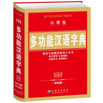 小學生全功能字典雙色版單冊小學生必備工具書教育專家推薦用書小學生字典現代漢語詞典多功能新華字典(精)