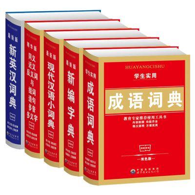 新編字典新版全套5冊成語詞典新編字典現代漢語小詞典同義近義反義詞與組詞造句多音多義字新英漢詞典小學生工具書多功能字典