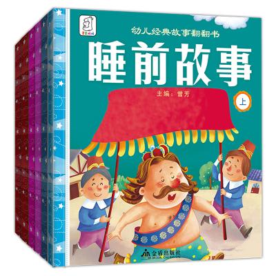 全6册幼儿经典故事翻翻书睡前故事小童话早教畅销书适合3-6岁幼儿经典童话故事亲子阅读儿童读物宝宝亲子睡前故事启蒙童话绘本