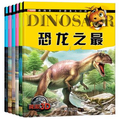 我的第一套恐龍大百科全6冊少兒彩圖注音版科學漫畫書兒童早教科普讀物書籍白堊紀公園三疊紀公園恐龍公園恐龍滅絕侏羅紀公園