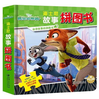 迪士尼故事拼圖書瘋狂動物城故事拼圖 會講故事的拼圖書 寶寶早教益智拼圖兒童玩具書 兒童拼圖93片進階式 趣味游戲邏輯思維