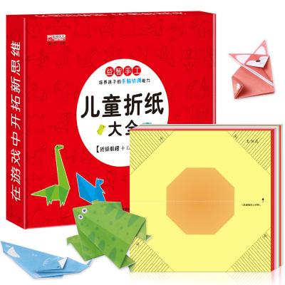 儿童折纸大全 宝宝益智手工书 工培养孩子的手脑协调能力 幼儿手脑互动手工书 趣味小手工玩具书