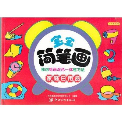 《宝宝简笔画: 家庭日用品》郑州童趣文化传媒有