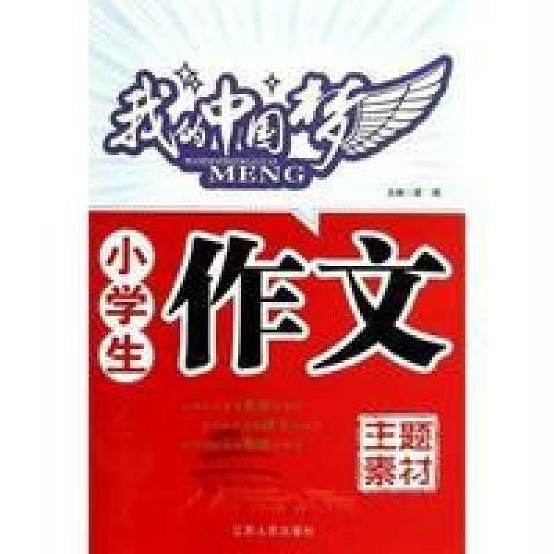 我的中国梦:小学生作文主题素材