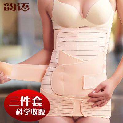 韵语 收腹带产后塑身三件套产妇春夏束腹带孕妇用品护腰剖腹顺产适中束腰带 粉色款